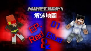 getlinkyoutube.com-【Minecraft】解迷地圖 Red and Blue #1 - with Elijah