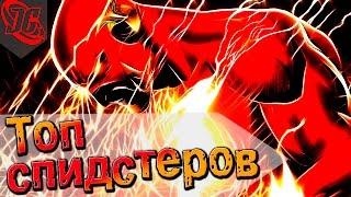 getlinkyoutube.com-ТОП СПИДСТЕРОВ DC ДОГОНЯЮЩИХ ФЛЕША?!