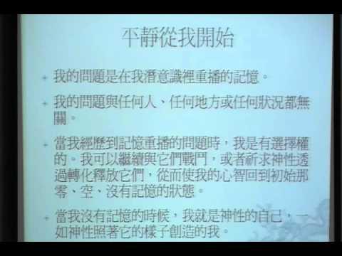 20100920 零極限02 李泰山 正恩佛堂  大屯區小組長培訓
