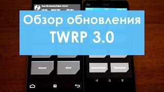 getlinkyoutube.com-Обзор обновления кастомного рекавери TWRP 3.0