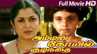 getlinkyoutube.com-Tamil Full Movie | Amman Koil Kulandhai | Full Length Movie | Ft. Ramya Krishnan