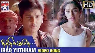 getlinkyoutube.com-Thithikudhe Tamil Movie Songs HD | Iraq Yuthham Video Song | Jeeva | Shrutika | Vidyasagar