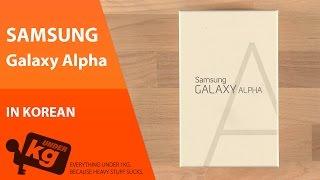getlinkyoutube.com-[KR] Samsung Galaxy Alpha 개봉기 (갤럭시 알파) [4K]