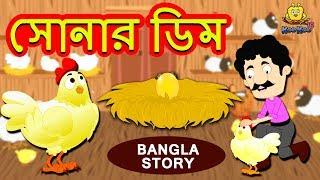 সোনার ডিম   Sonar Dim | Rupkothar Golpo | Bangla Cartoon | Bengali Fairy Tales | Koo Koo TV Bengali