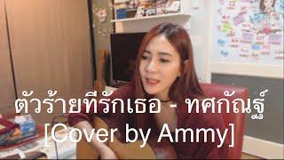 getlinkyoutube.com-ตัวร้ายที่รักเธอ - ทศกัณฐ์ [Cover by Ammy]