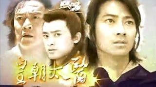 getlinkyoutube.com-[Full Series] Hoàng Triều Thái Y - tập 1 (bản đẹp - lồng tiếng)