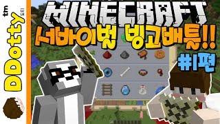 getlinkyoutube.com-자존심 대결!! [서바이벌 빙고배틀] #1편 - Survival Bingo Battle - 마인크래프트 Minecraft [도티]