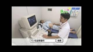 getlinkyoutube.com-【ていね泌尿器科】 ~私達の日々の取り組みをご紹介します~ 医TV(イーティヴィー)わたしたちの医療