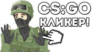 getlinkyoutube.com-CS:GO КЛИКЕР!