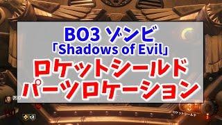 【BO3 ゾンビ】ロケットシールドの作り方!【Shadows Of Evil】