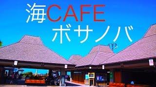 getlinkyoutube.com-【作業用BGM、勉強用BGM】カフェミュージック!ボサノバ、ジャズ!海を感じてリフレッシュ!!