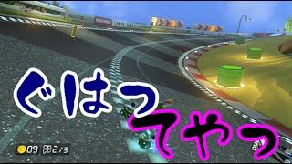 getlinkyoutube.com-【ゆっくり実況】マリオカート8 part5 とにかく駆けろ!ゆっくり地霊殿霊夢組?
