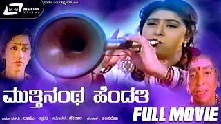 getlinkyoutube.com-Mutthinantha Hendathi – ಮುತ್ತಿನಂಥ ಹೆಂಡತಿ |Kannada Full HD Movie | FEAT. Malashree, Saikumar