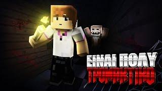getlinkyoutube.com-ΕΙΝΑΙ ΠΟΛΥ ΤΡΟΜΑΚΤΙΚΟ! (Minecraft Horror: Pacheco's Hell)