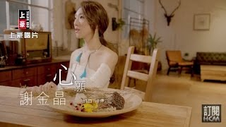 getlinkyoutube.com-【首播】謝金晶-心願(官方完整版MV) HD