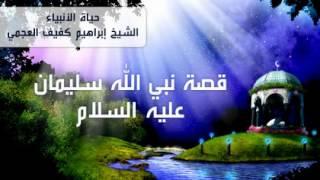 قصة نبي الله سليمان عليه السلام