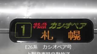 getlinkyoutube.com-【車内自動放送】寝台特急カシオペア 上野発車後車内自動放送
