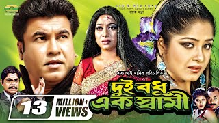getlinkyoutube.com-Dui Bodhu Ek Shami | Full Movie | Manna | Moushumi | Shabnur