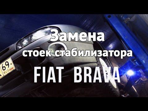 Замена стоек стабилизатора Fiat Brava