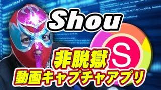 getlinkyoutube.com-【非脱獄】iphone&iPadの動画を録画できる!! 無料,ゲームキャプチャーアプリ Shou 紹介!!!