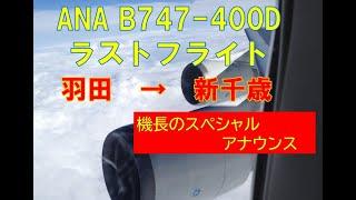 getlinkyoutube.com-ANA B747-400 新千歳空港行きラストフライト キャプテンアナウンス