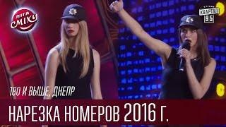 getlinkyoutube.com-180 и выше, Днепр - Нарезка номеров 2016 года | Лига Смеха, прикольное видео