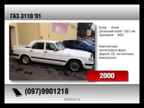 ГАЗ 3110 2001 AvtoBazarTV №775