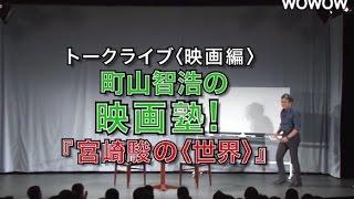 getlinkyoutube.com-【WOWOW】 【町山智浩×切通理作】 宮崎駿の世界 その1