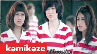 getlinkyoutube.com-[MV HD] ไม่ใช่อิจฉา (Jealous) - เฟย์ ฟาง แก้ว