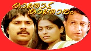 getlinkyoutube.com-Kathodu Kathoram | Malayalam Super Hit Full Movie | Mammootty & Saritha