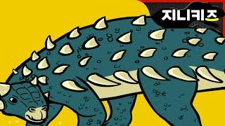 #12 아시아 최대 공룡 대격돌!! 타르키아 vs. 타르보사우루스 | 후기 백악기 초식공룡 ★지니키즈 공룡세상
