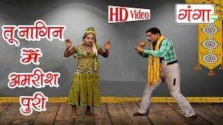 getlinkyoutube.com-Comedy   Tu Nagin Mein Amrish Puri   Bhojpuri Nautanki Nach Programme  