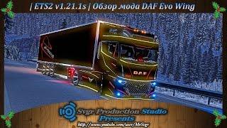 getlinkyoutube.com-| ETS2 v1 21 1s | Обзор мода DAF Evo Wing + Тrailer.
