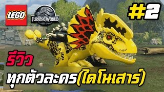 getlinkyoutube.com-รีวิว   ทุกตัวละครใน LEGO Jurassic World [Part 2]