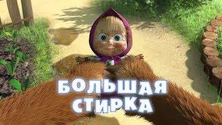 getlinkyoutube.com-Маша и Медведь - Большая стирка (Серия 18)