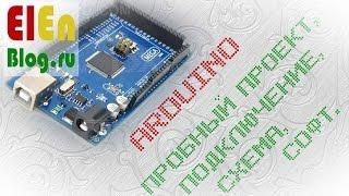 getlinkyoutube.com-Arduino первые шаги. (подключение, софт, схема, пробный проект)