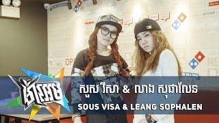 getlinkyoutube.com-ម៉ាអេម MA EM - លាង សុផាលែន & សួស វីសា || Leang Sophalen & Sous Visa