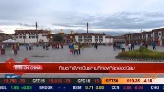 getlinkyoutube.com-EYES ON CHINA : ทิเบต กำลังจะเป็นสถานที่ท่องเที่ยวยอดนิยม
