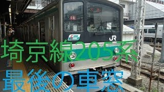 getlinkyoutube.com-埼京線205系ハエ28編成ヘッドマーク付き車窓 池袋~北戸田