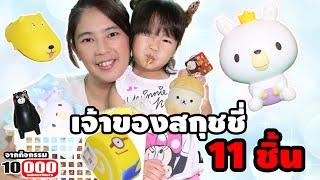 getlinkyoutube.com-วีดีโอที่ 120: เจ้าของสกุชชี่น่ารักๆ ทั้ง 11 ชิ้นจะเป็นใคร? | แม่ปูเป้ เฌอแตม Tam Story