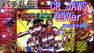 getlinkyoutube.com-CR JAWS 99Ver「7テン射撃!」<平和>~パチ私伝~<PACHI SIDEN>