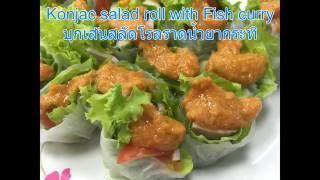Konjac Salad Roll