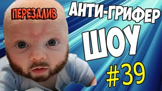 getlinkyoutube.com-АНТИ-ГРИФЕР ШОУ #39 | ШКОЛЬНИК ДУРАК ОРЁТ И ВИЗЖИТ | ПЕРЕЗАЛИВ