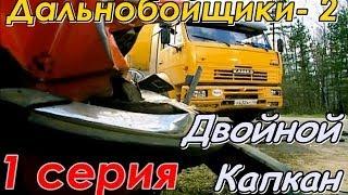 """getlinkyoutube.com-Дальнобойщики 2 (2004) 1 серия """"Двойной Капкан"""" 720HD"""