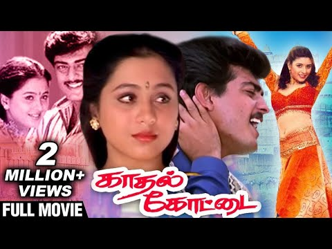 Kadhal Kottai - Tamil Full Movie - Devyani &amp; Ajith