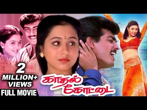 Kadhal Kottai - Tamil Full Movie - Devyani & Ajith