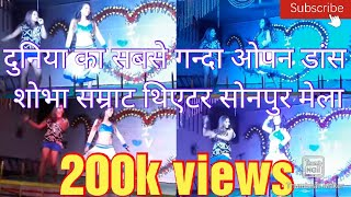 Sonpur mela theater dance 2017 hot sexy ladies dance on Sonpur mela me ,SOBHA Samrat theater, gulab