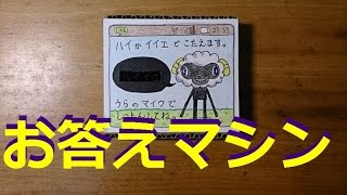 getlinkyoutube.com-紙のお答えマシン [paper answering machine]