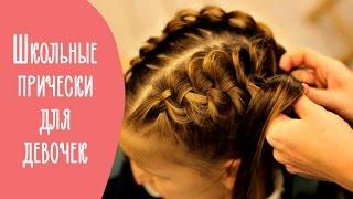 getlinkyoutube.com-3 красивые и быстрые прически для девочки в школу | Family is...