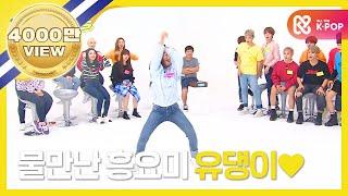 (Weekly Idol EP.320) WEKI MEKI X GOLDEN CHILD Cover Dance Competition no.1 [위키미키X골든차일드 커버댄스 대결1] width=